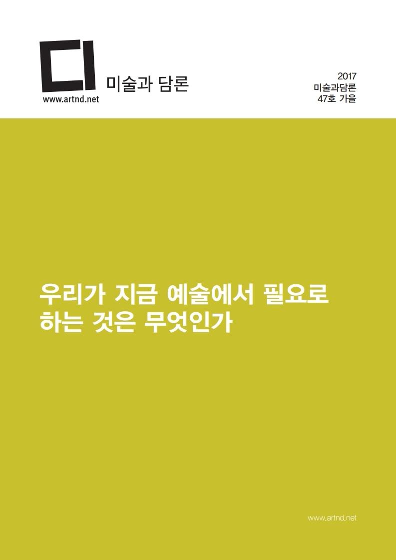 201703_47.pdf_page_01.jpg